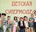 В Туле выбрали детских супермоделей
