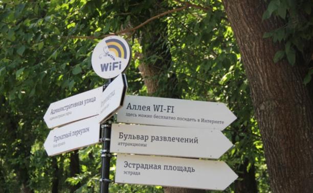 В Центральном парке не работает Wi-Fi?