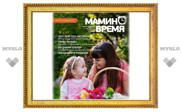 В Туле вышел первый номер журнала «Мамино время»
