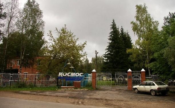 Детский лагерь «Космос» в Алексинском районе снесут