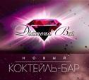 Новый коктейль-бар Diamond приглашает на Stаff party