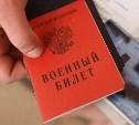 Алексинца осудят за уклонение от военной службы