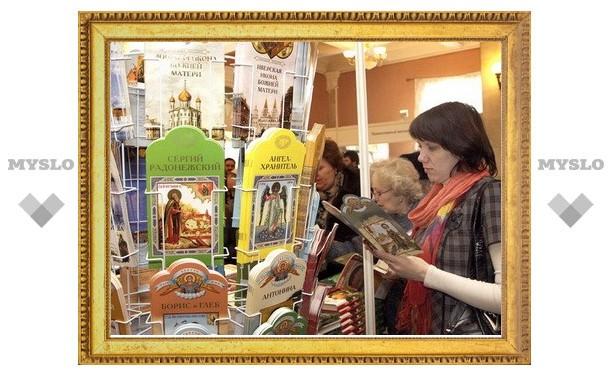 Более 20 издательств представят свою продукцию на выставке-ярмарке «Тула православная»