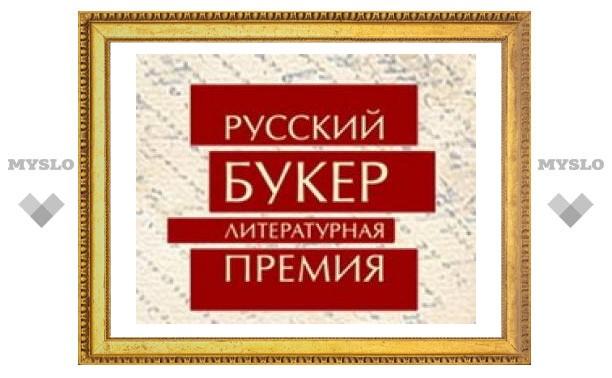 """Объявлен длинный список """"Русского Букера"""""""