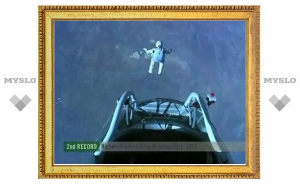 Австриец совершил прыжок из стратосферы