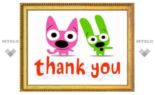 Благодарите сегодня всех вокруг