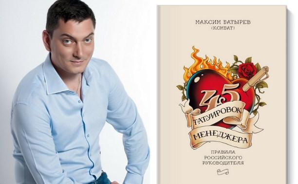 Максим Батырев проведет мастер-класс по продажам
