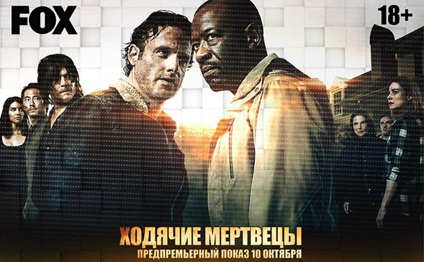 «Ходячих мертвецов» покажут в России за день до мировой премьеры
