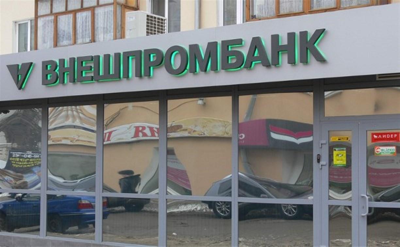 «Внешпромбанк» лишился лицензии