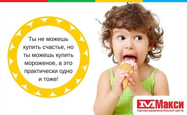 Любите ли вы мороженое так, как любят его в ТРЦ «Макси»?