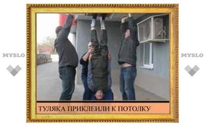Проверка мифов: можно ли приклеить человека к потолку?