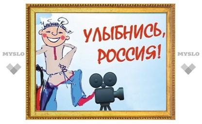 Тула станет столицей кинофестиваля «Улыбнись, Россия!»
