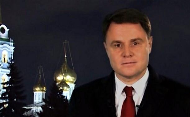 Губернатор Владимир Груздев лично обратится к жителям Тульской области в Новогоднюю ночь