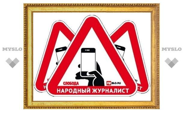Определены лучшие народные журналисты марта!