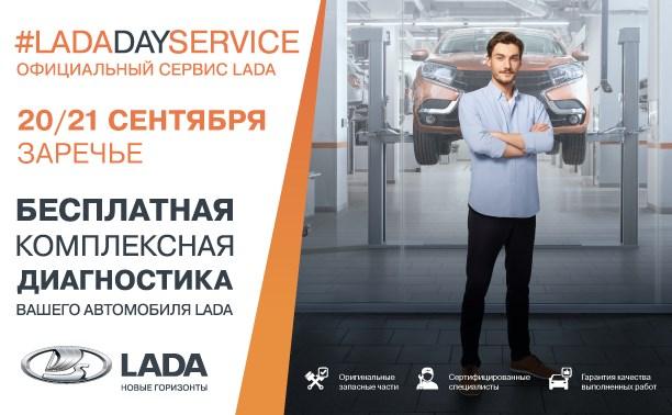 20-21 сентября в Заречье пройдут сервисные дни LADA