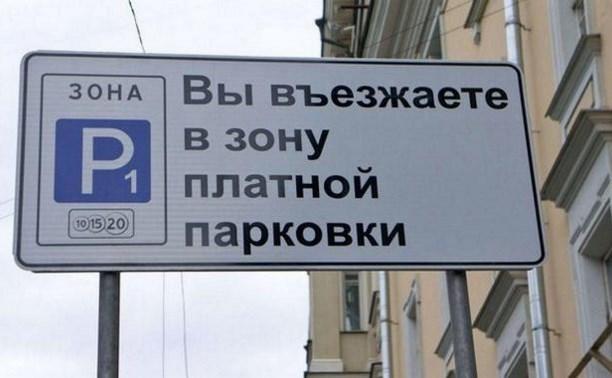 Платные парковки нарушают права потребителей?