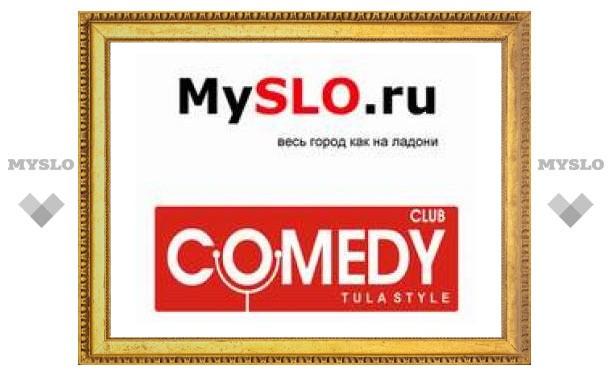 Comedy Club Tula Style отфутболил Европу