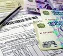 Коммунальные платежки туляков проверят в Москве