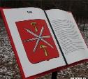 В Центральном парке повредили «Книгу памяти»