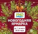 ТРЦ «РИО» приглашает на новогоднюю ярмарку
