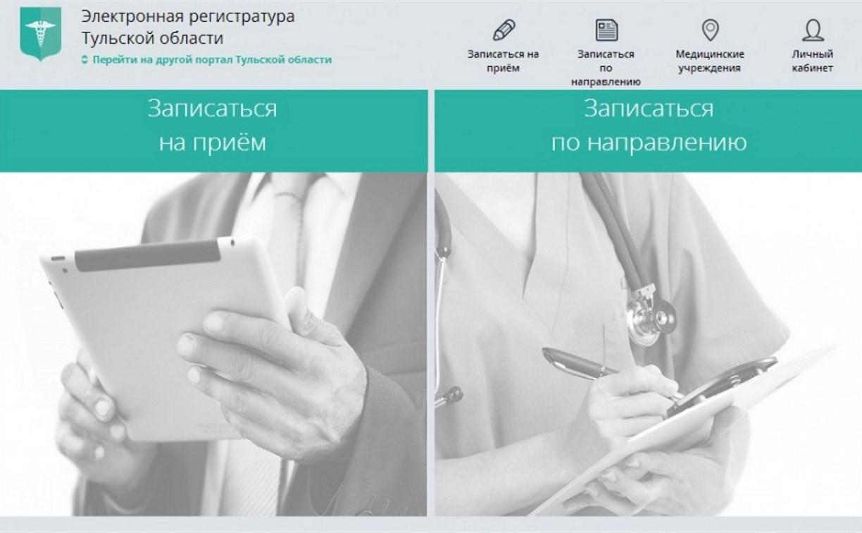 Запись к тульским врачам через интернет станет проще и удобнее