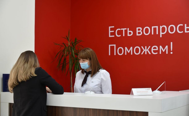 В МФЦ Тульской области будут оказывать новые услуги