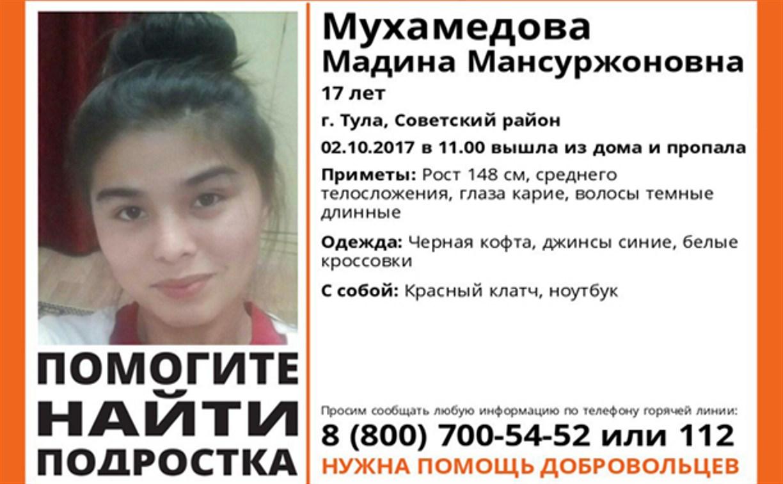 В Туле пропала 17-летняя девушка