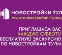 «Новостройки Тулы»: Выберите квартиру за 1 день