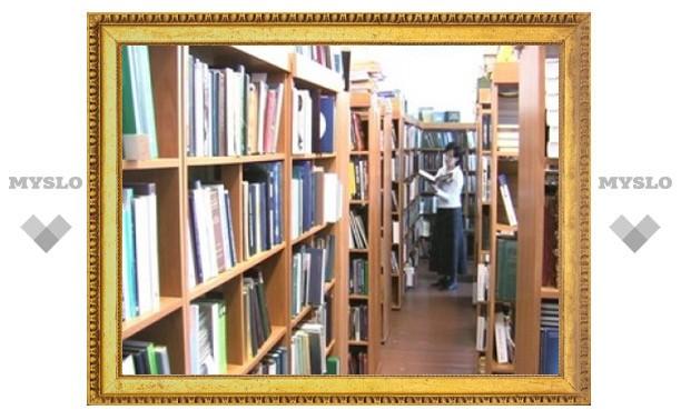 Одна из старейших тульских библиотек отметила юбилей