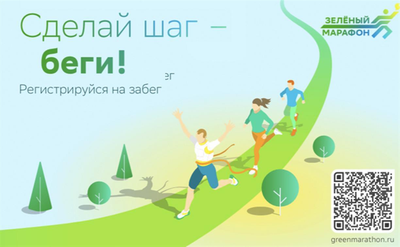 Продолжается регистрация на ежегодный «Зеленый марафон» Сбера
