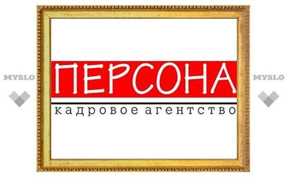 """Кадровое агентство """"ПЕРСОНА"""" приглашает на Всероссийскую конференцию"""