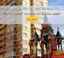 Онлайн-сделка с новостройкой: покупаем квартиру в ЖК «Солнечный» дистанционно