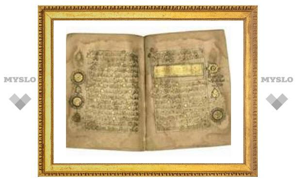 Коран XIII-го века продан на Christie's за рекордную цену