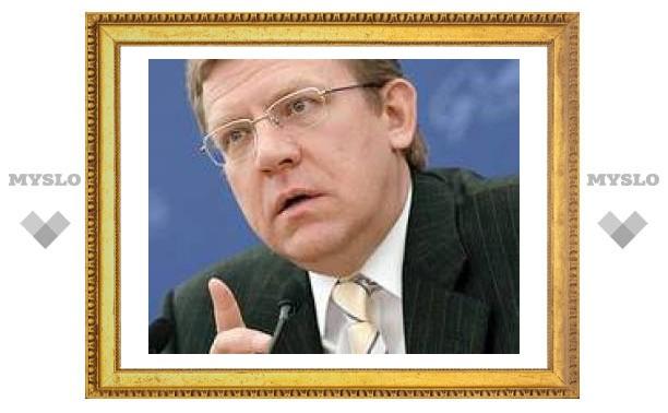 Кудрин готов распечатать резервный фонд к 2008 году