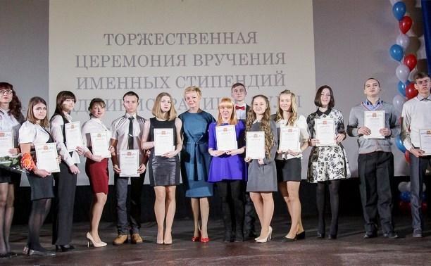 Тульские школьники и студенты получили именные стипендии
