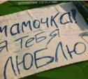 Туляков приглашают принять участие в акции «Письмо маме»