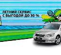 Пройди летний сервис ŠKODA с большой выгодой