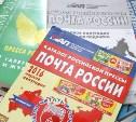 Почта России открывает Всероссийскую декаду подписки