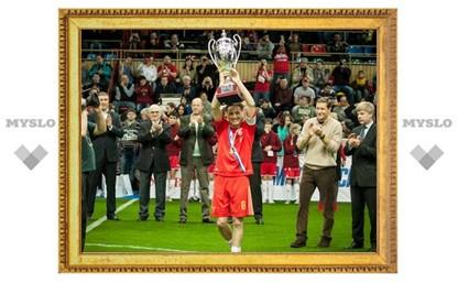 Дмитрий Аленичев - лучший игрок финала «Кубка Легенд»