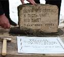 В Ясной Поляне заложили первый камень будущего комплекса административных зданий