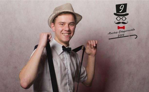 Девять туляков поборются за титул «Мистер Студенчество - 2014»