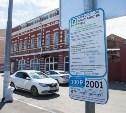 В Туле на ул. Союзной заработала платная парковка