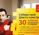 «Дом.ru» запускает уникальный тариф «Конструктор»