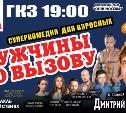Туляков приглашают на спектакль «Мужчины по вызову»