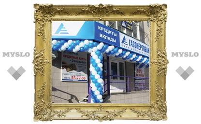Удобные кредиты и выгодные вклады – теперь и в Щекине!
