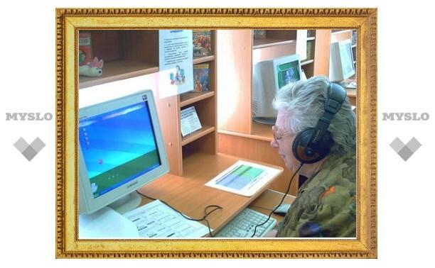 Тульских бабушек и дедушек научат пользоваться компьютером