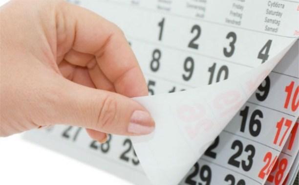 На ноябрьские праздники туляки будут отдыхать четыре дня