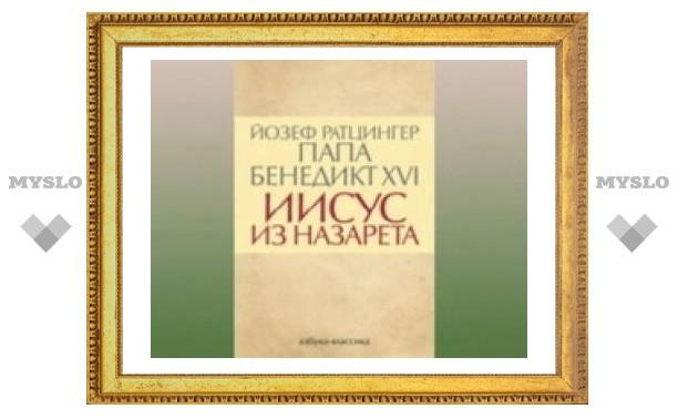 В Петербурге представили книгу Бенедикта XVI