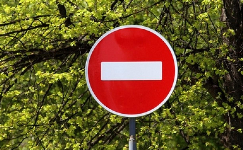 В воскресенье в Зареченском районе Тулы ограничат движение транспорта