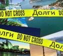 65 тысяч туляков не поедут за границу из-за долгов